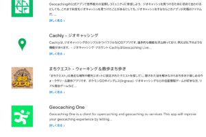 ジオキャッシングアプリ
