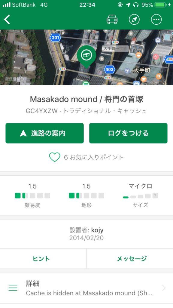 アプリのキャッシュ詳細
