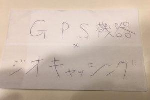 GPS×ジオキャッシング